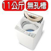 SHARP夏普【ES-ASD11T】11KG不鏽鋼無孔槽洗衣機