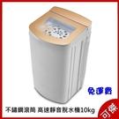ZANWA 晶華 大容量 不鏽鋼滾筒 高速靜音脫水機10kg 防滑 防震 歡迎 批發 零售 公司貨 免運 限宅配