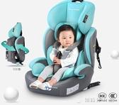 太空甲isofix接口兒童安全座椅9月-12歲寶寶嬰兒汽車車載便攜坐椅 創時代3c館 YJT