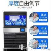 制冰機商用小型奶茶店酒吧KTV大容量冰塊機全自動方形冰塊制作機QM  晴光小語