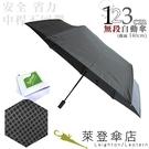 雨傘 萊登傘 超大傘面 可遮三人 易甩乾 不回彈 無段自動傘 鐵氟龍 Leighton 冷灰菱紋