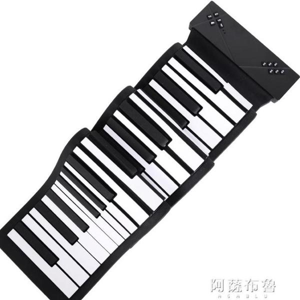 電子琴 折疊簡易小型電子琴手卷鋼琴女88鍵軟鍵盤專業便攜式初學者兒童 MKS阿薩布魯