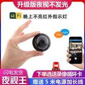 高清夜視無線wifi小監控攝像頭手機遠程攝像機家用型室內室外智能