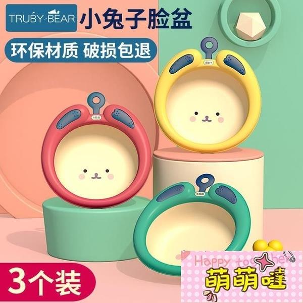 3個裝嬰兒洗臉盆初生新生兒童用品家用寶寶小盆子【萌萌噠】