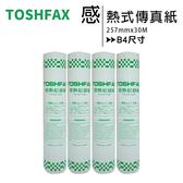 TOSHFAX 日本製B4感熱式傳真紙 257mmx30M (25支)