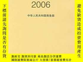 二手書博民逛書店罕見國別貿易投資環境報告2006Y151510