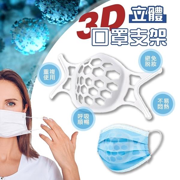 3D立體口罩支架 矽膠口罩立體支架 支撐架【32977】