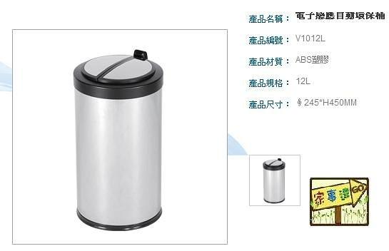 [ 家事達 ]日日 DAY&DAY 不鏽鋼 V1012L電子感應自動環保垃圾桶 12L (V1012L) +