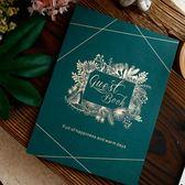 全館83折 森系婚禮簽到本婚宴禮簿結婚記賬本禮金簿結婚嘉賓簽到簿簽名冊