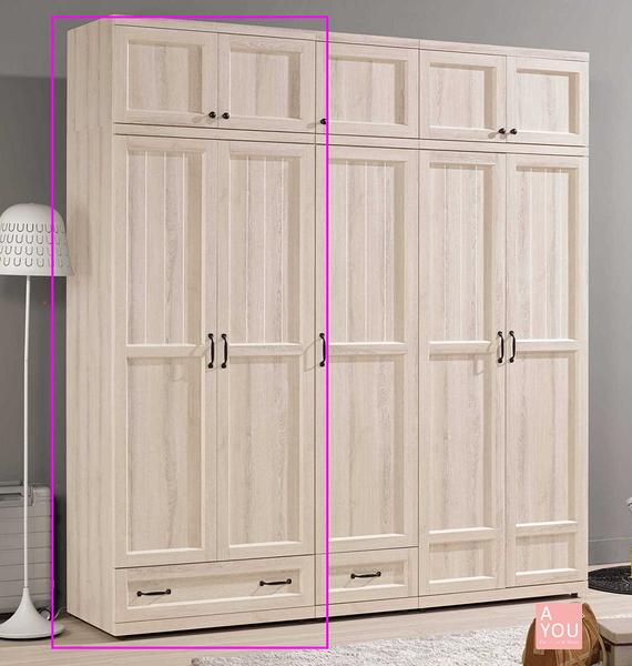 雪莉2.7尺被櫥式衣櫥(單吊)大特價 14900元【阿玉的家 2020】新品搶先 大台北免運費