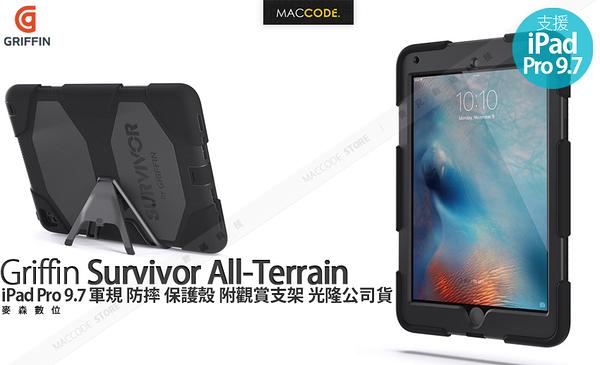 Griffin Survivor All-Terrain iPad Pro 9.7 軍規 防摔 保護殼 附觀賞支架 光隆公司貨 黑色