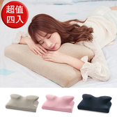 【BELLE VIE】韓國熱銷4D全方位護頸蝶型枕/記憶枕(4入)粉紅色×4入