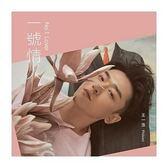 王一浩  一號情人 CD (OS小舖)