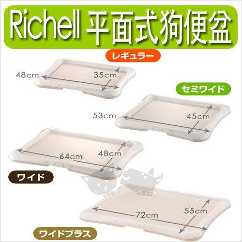 [寵樂子]《日本Richell》平面式狗便盆-無網高級抗菌材質(SS號)57052
