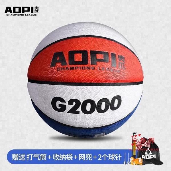 籃球 紅藍白籃球7號5號成人青少年小學生幼兒園訓練專用室外水泥地耐磨 2款