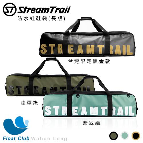 獨家贈擦拭布【StreamTrail】防水蛙鞋袋 長蛙袋 自由潛水裝備袋 長蛙鞋袋 原價3080元