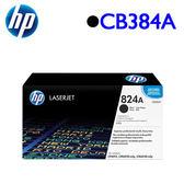 HP 824A/CB384A 原廠感光鼓 黑