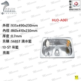 HELION-赫里翁 歐化不鏽鋼水槽 HLO-A061 不鏽鋼0.7MM 台灣製造