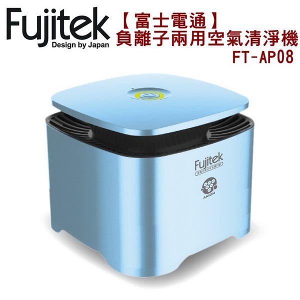 【富士電通】負離子兩用空氣清淨機FT-AP08 保固免運-隆美家電