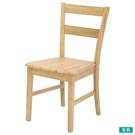 ◎實木餐椅 SOLID2 LBR NIT...