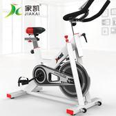 動感單車機超靜音家用家凱室內健身器材腳踏運動健身自行車健身車 igo智能生活館