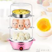多功能煮蛋器自動斷電煮蛋機迷你家用蒸蛋器雙層蒸雞蛋器神器 中秋節下殺