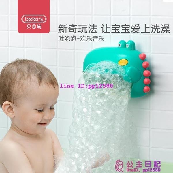 寶寶洗澡玩具女孩兒童戲水玩具男孩嬰兒浴室小恐龍吐泡泡機兒童玩具【公主日記】