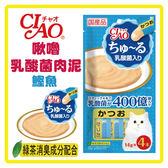 【日本直送】CIAO 啾嚕乳酸菌肉泥-鰹魚14g*4條(SC-232)-80元【效期2019.08.01】可超取(D002B02)