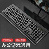 鍵盤 鍵盤鼠標套裝電競游戲有線臺式電腦筆記本外接cf吃雞lol辦公打字