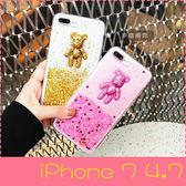 【萌萌噠】iPhone 7  (4.7吋) 韓國卡通 閃粉 亮片 流沙 暴力熊保護殼 全包矽膠軟殼 手機殼 手機套