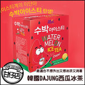 韓國 DAMIZLE 多美樂 西瓜冰茶粉 西瓜冰茶 280g 20包入 沖泡 即飲 西瓜汁 水果汁 甘仔店3C配件