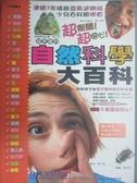 【書寶二手書T3/少年童書_YCW】超骯髒!超噁心!超有趣的自然科學大百科_喬伊。梅索夫