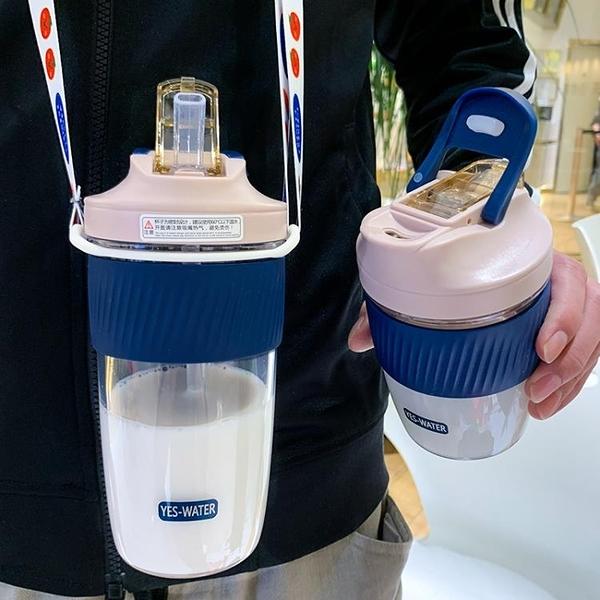 高顏值吸管水杯女網紅款創意潮流夏天斜挎杯子學生便攜咖啡自帶杯 滿天星
