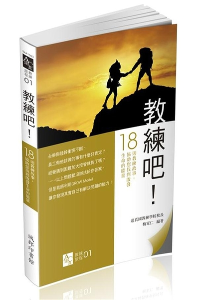(二手書)教練吧!18則教練故事,協助您找到啟發生命的能量
