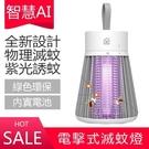 台灣現貨 小米電擊式滅蚊燈家用滅蚊神器靜音誘殺蚊蟲驅蚊器燈 新年新品