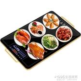 方形飯菜保溫板家用暖菜寶暖菜板熱菜神器智慧多功能熱菜板【尾牙精選】