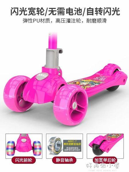 小酷狗兒童滑板車1-3-6-12歲男女小孩滑滑車三合一寬輪寶寶溜溜車 NMS好再來小屋