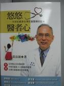 【書寶二手書T2/保健_JHV】悠悠醫者心-半世紀獻身臺灣兒童醫療的故事_黃富源