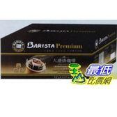 [COSCO代購] 促銷到4月26日 西雅圖極品嚴焙大濾掛咖啡 12公克 x 50入 BARISTA PREMIUM _C101940