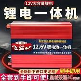 鋰電池 鋰電池一體機12v大容量電瓶全套大功率戶外動力逆變器多功能大容YTL 現貨