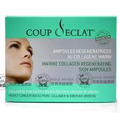 Coup-d' eclat- 卡迪佳海洋膠原青春安瓶1ML*12入/盒(新品、法國進口、保正公司貨)