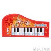 兒童卡通電子琴 寶寶早教益智啟蒙音樂琴0-3歲男女孩益智玩具     非凡小鋪   igo