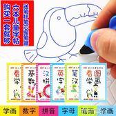兒童啟蒙凹槽字帖小學生3-6歲畫畫幼兒園數字英文字母魔法練字帖 港仔會社