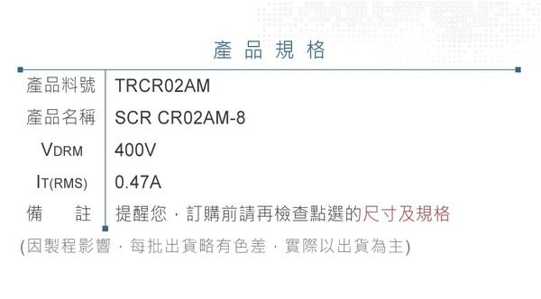 『堃喬』SCR CR02AM-8 400V/0.47A TO-92 矽控整流器『堃邑Oget』