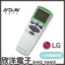 聖岡 LG冷氣遙控器 (AI-L1) 樂...