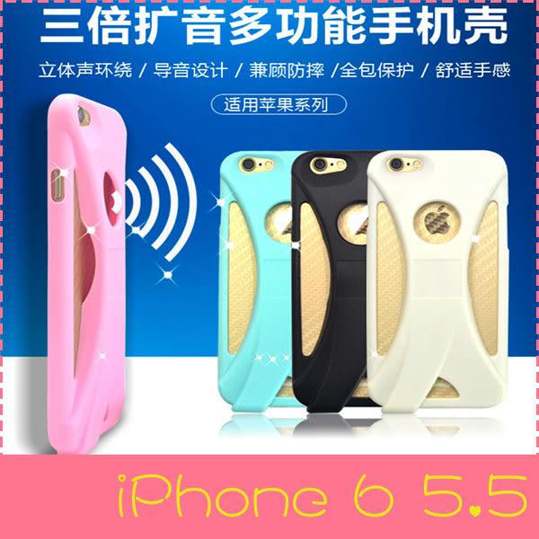 【萌萌噠】iPhone 6/6S Plus (5.5吋) 創意設計 擴音功能保護殼 全包散熱防摔 手機殼 手機套 外殼