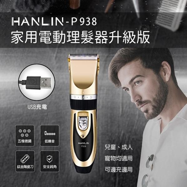 HANLIN-P938家用電動理髮器升級版 強強滾