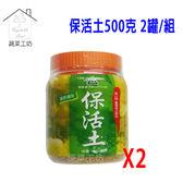 保活土500克(長效緩釋裹覆平均肥.可用於多肉植物) 2罐/組