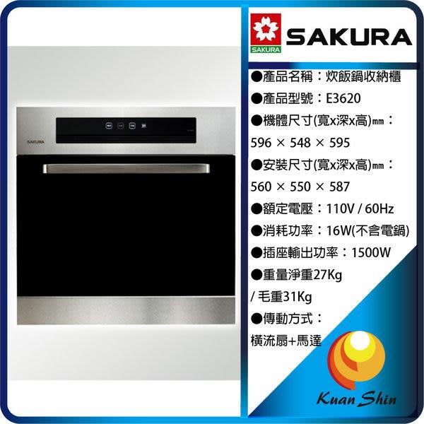 SAKURA 櫻花 E-3620 炊飯鍋收納櫃