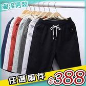 任選2件388短褲休閒素色亞麻五分短褲沙灘休閒褲短褲【08B-G0678】
